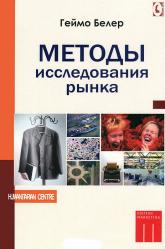 купить: Книга Методы исследования рынка