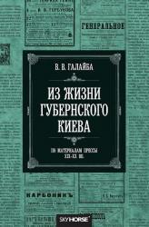 buy: Book Из жизни губернского Киева