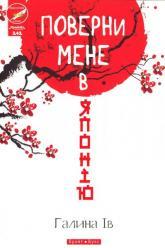купити: Книга Поверни мене в Японію