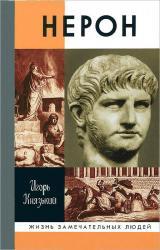 купить: Книга Нерон