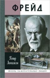 купить: Книга Фрейд. История болезни