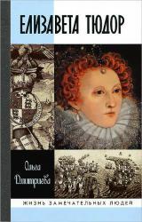 купить: Книга Елизавета Тюдор