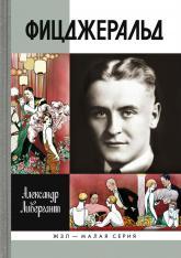 buy: Book Фицджеральд