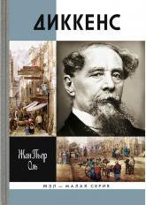 buy: Book Диккенс
