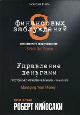купить: Книга 8 финансовых заблуждений. Управление деньгами