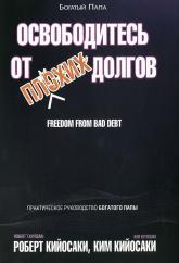 купити: Книга Освободитесь от плохих долгов
