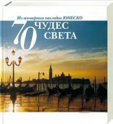 купить: Книга 70 чудес света. Из всемирного наследия ЮНЕСКО