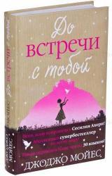 купити: Книга До встречи с тобой