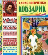 buy: Book Кобзарик