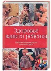 купить: Книга Здоровье вашего ребенка: Проблемы развития, совет
