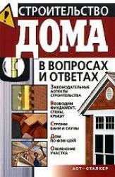 купить: Книга Строительство дома в вопросах и ответах