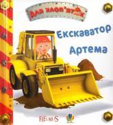 купить: Книга Екскаватор Артема.Картинки для дитинки