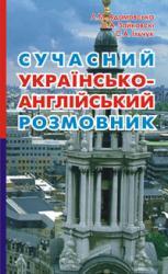 купить: Разговорник Сучасний українсько-англійський розмовник.