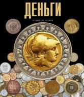 купити: Книга Деньги