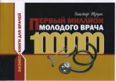 купити: Книга Первый миллион молодого врача