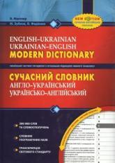 купити: Словник Сучасний англо-український, українсько-англійський словник 200 000 слів