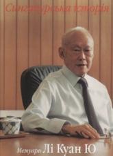 купить: Книга Сингапурська історія. Мемуари Лі Куан Ю. Том 1