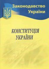 купить: Книга Конституція України