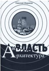 купити: Книга Архитектура и власть