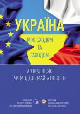 купить: Книга Україна між Сходом та Заходом: Апокаліпсис чи модель майбутнього?