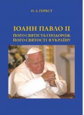 купить: Книга Іоанн Павло ІІ. Його святість і подорож Його святості в Україну