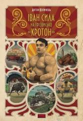 "buy: Book Іван Сила на прізвисько ""Кротон"""