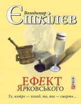 купить: Книга Ефект Ярковського. Те, котре — холод, те, яке — смерть…