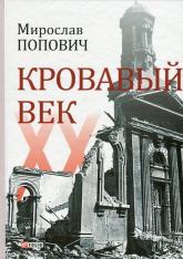 buy: Book Кровавый век