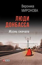 buy: Book Люди Донбасса. Жизнь сначала