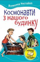 купити: Книга Космонавти з нашого будинку