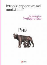 купити: Книга Історія європейської цивілізації. Рим