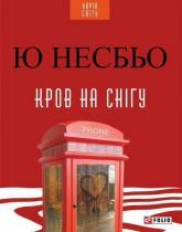 купити: Книга Кров на снігу