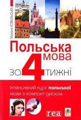 buy: Book Польська мова за 4 тижні. інтенсив.курс польської
