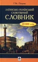 купити: Словник Латинсько-український словотвірний словник