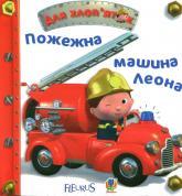 купить: Книга Пожежна машина Леона. Картинки для дитинки