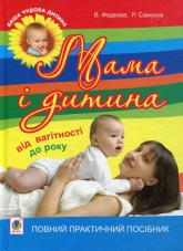 купить: Книга Мама і дитина. Від вагітності до року. Повний практичний посібник