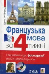 buy: Book Французька мова за 4 тижні. інтенсивний курс фран