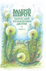 купити: Книга Порослий кульбабами дворик : у 2 кн. Кн. 2. Халаб