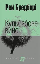 купить: Книга Кульбабове вино