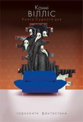 buy: Book Книга судного дня