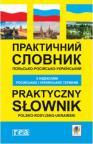 купити: Словник Практичний польсько-російсько-український словник