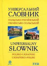 купити: Словник Універсальний словник польсько-український і українсько-польський