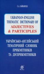 купить: Словарь Українсько-англійський тематичний словник