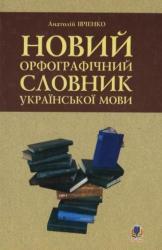 купить: Словарь Новий орфографічний словник української мови.