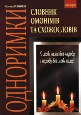 купить: Словарь Одноримки. Словник омонімів та схожословів.