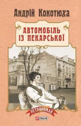 купить: Книга Автомобіль з Пекарської