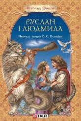 купить: Книга Руслан і Людмила