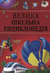 купить: Книга Велика шкiльна енциклопедiя (червона) н/о