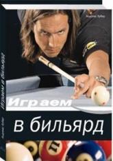 купить: Книга Играем в бильярд