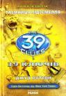 купити: Книга 39 ключiв: Таємниця пiдземелля